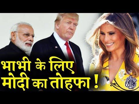MELANIA  TRUMP के लिए मोदी लेकर गए ये खास तोहफा  India news viral