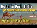 Hotel in Puri, India | Alimur Reja |
