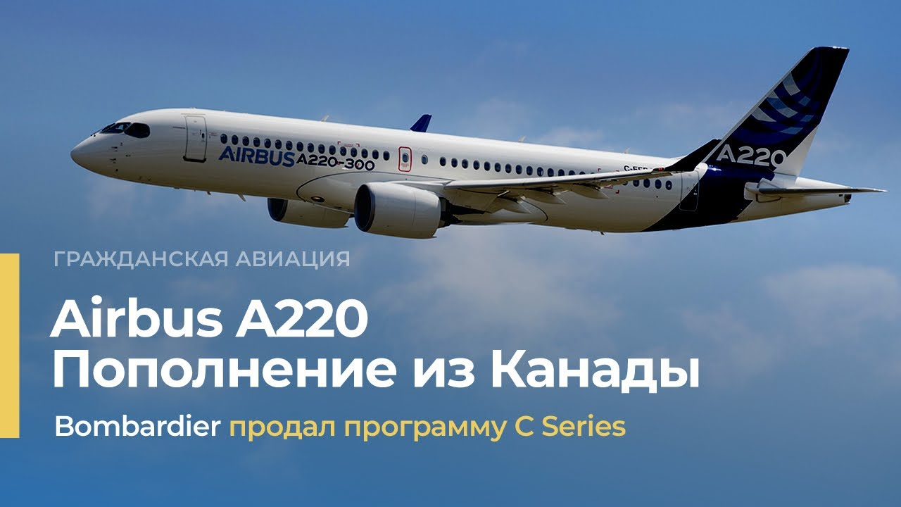 Airbus A220 купили готовый лайнер Bombardier Youtube