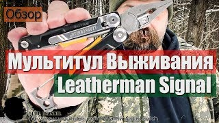 обзор Мультитула Выживания от Leatherman (Leatherman Signal)