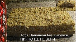 Торт Наполеон без выпечки  Никто не поймёт, что вы не пекли коржи.