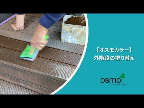外階段の塗り替え【オスモカラー】