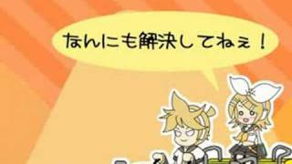 """Doraibu!"" Rin and Len sing about their legendary drive! Fron NicoN..."