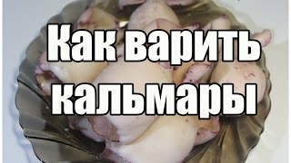 Как варить кальмары / How to cook squid | Видео Рецепт(Видео рецепт «Как варить кальмары» от videoretsepty.ru ПОДПИСЫВАЙТЕСЬ НА КАНАЛ: ..., 2015-09-15T16:22:18.000Z)