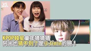 Gambar cover Kpop in public》KPOP韓星童年猜猜猜 阿米猜不到?是小Jimin的臉!《VS MEDIA》