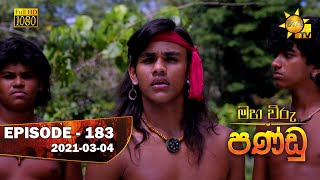 Maha Viru Pandu | Episode 183 | 2021-03-04 Thumbnail