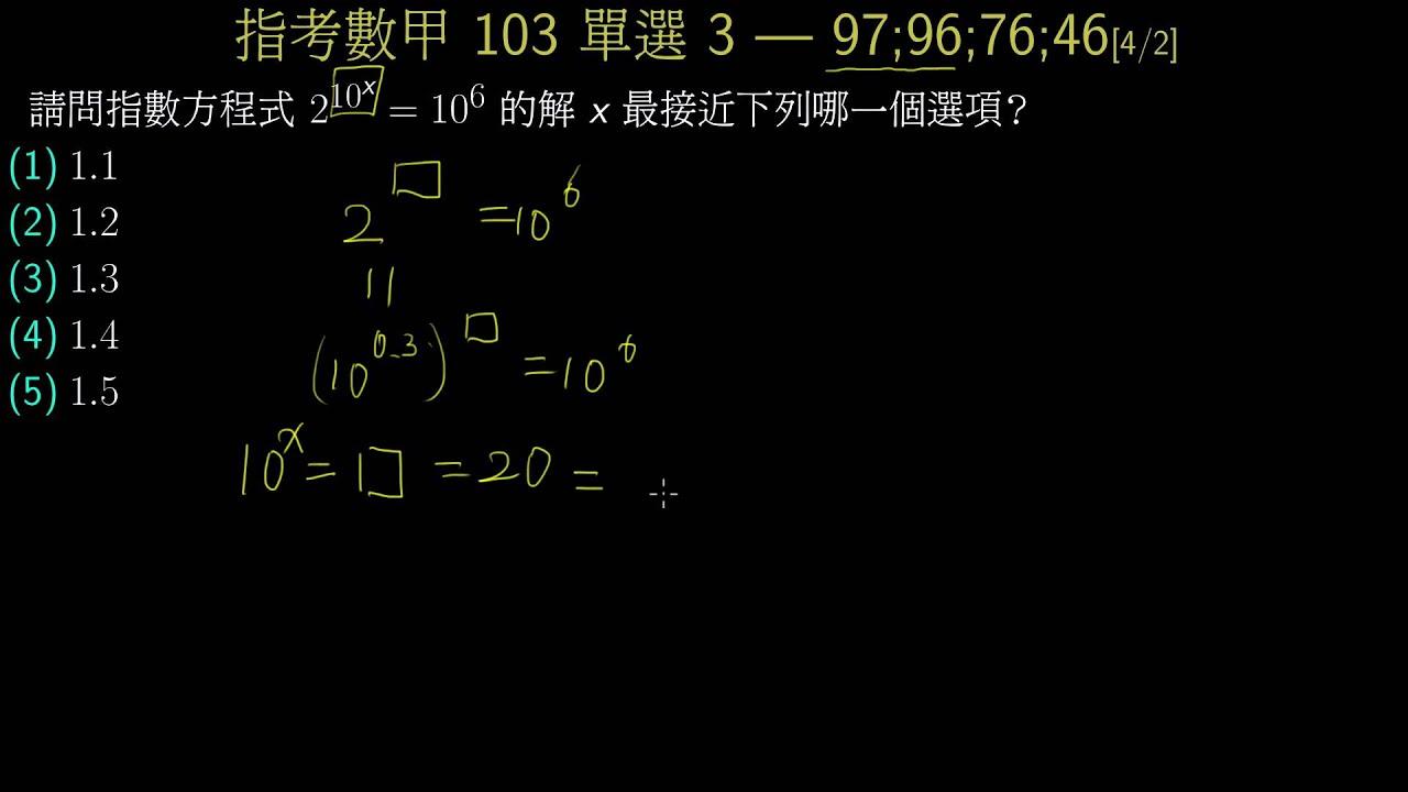 指考數甲103-單選3-指對數與數量級-兩層的指數方程式 [4/2/97;96;76;46] - YouTube