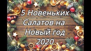 5 РЕЦЕПТОВ САЛАТОВ на ПРАЗДНИК без вреда для фигуры #Рождество #Новыйгод