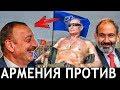 АРМЕНИЯ ПРОТИВ!!! Россия не против Азербайджана в ОДКБ: