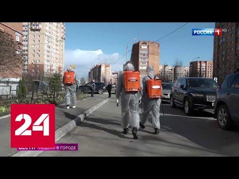 В Подмосковье перепрофилируют больницы для борьбы с COVID-19 - Россия 24