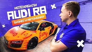 Испохабили Audi R8. Тест керамики в PRO. Бизнес и автомойка.