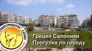 Салоники-Греция. Прогулки по Салоникам(Прочитать более подробно о Салониках можно здесь http://traveltu.ru/evropa/greciya/saloniki-gretsiya Салоники - является вторым..., 2013-08-06T07:17:09.000Z)