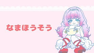 [LIVE] 【生放送】Murderおつかれ雑談【バーチャルYouTuber】