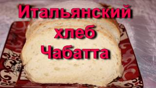 Итальянский хлеб Чабатта (Ciabatta)