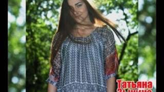 Смотреть клип Татьяна Зыкина - Легкость