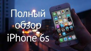 iPhone 6s - самый подробный обзор (нововведения, распаковка, отличия, сравнение с iPhone 5s)