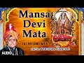 Download Mansa Devi Mata, Devi Bhajan, NARENDRA CHANCHAL I Jai Vaishno Maa(Mere Dil Mein Tu Hai), Audio Song MP3 song and Music Video