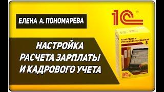 1С: ЗУП 8.3. Настройка расчета зарплаты и кадрового учета - Елена А. Пономарева