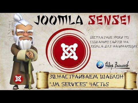 30.Настраиваем шаблон JM Services ЧАСТЬ5 | Joomla Sensei
