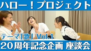 Juice=Juiceの高木紗友希、鈴木愛理、モーニング娘。'18の小田さくら、...