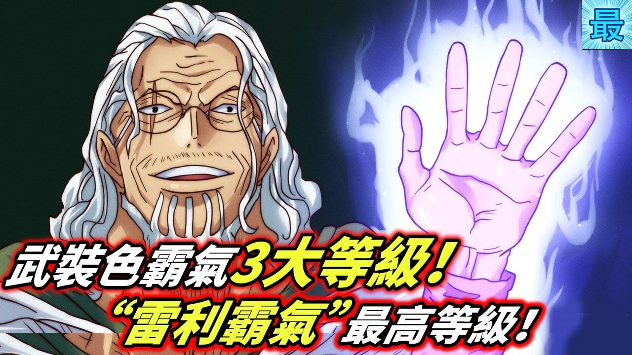"""海賊王:武裝色霸氣3大等級!""""雷利霸氣""""屬最高等級!"""