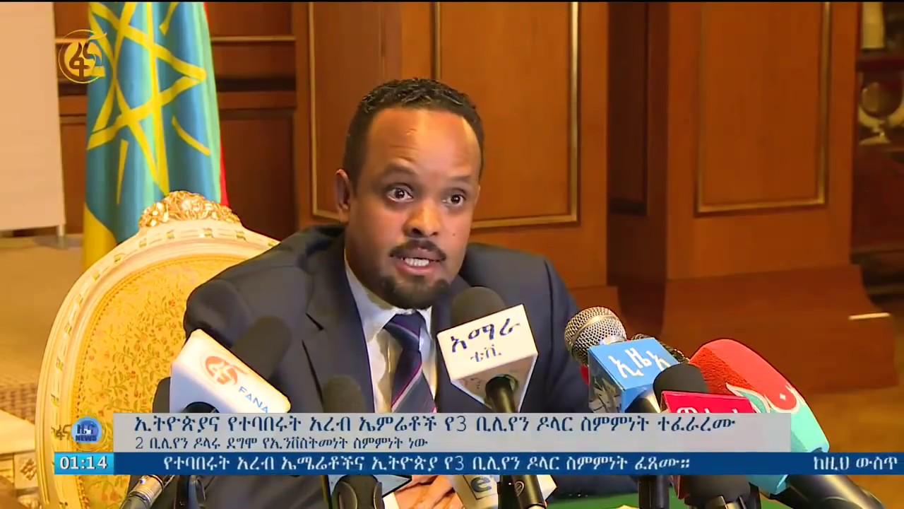 Press Conference Regarding The Agreement With UAE - ኢትዮጵያና የተባበሩት አረብ ኤምሬቶች በደረሱት ስምምነት ዙሪያ የተሰጠ ማብራ