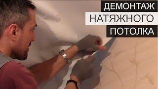 Как снять натяжной потолок: видео-инструкция по монтажу своими руками, можно ли сделать снятие самому, фото