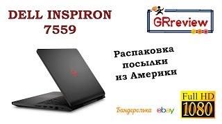 игровой ноутбук Dell Inspiron 7559 1257 ( FullHD ) - Распаковка и обзор посылки с eBay