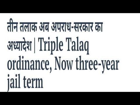 Triple Talaq ordinance 2018, Now three-year jail term | तीन तलाक अब अपराध-सरकार का अध्यादेश
