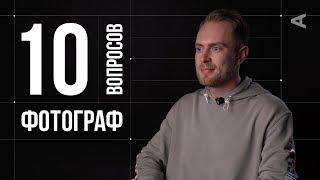 10 глупых вопросов ФОТОГРАФУ