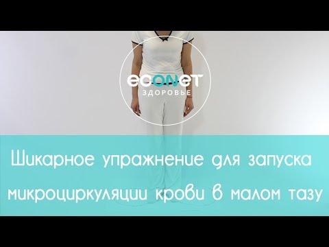Шикарное УПРАЖНЕНИЕ для запуска микроциркуляции КРОВИ в малом тазу | ECONET.RU