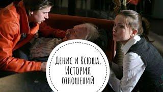 Чемпион (Денис Бахтерев и Ксюша) 2ч.