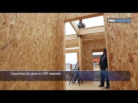 видео: Дом из СИП-панелей по-американски. Быстро и недорого