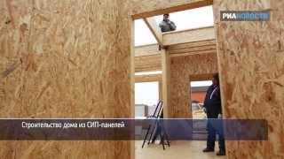 Дом из СИП-панелей по-американски. Быстро и недорого(http://ria.ru/tv_interaction/20130410/931628768.html Нажмите на ссылку, чтобы посмотреть это видео в интерактивном формате. Загоро..., 2013-04-10T07:40:38.000Z)