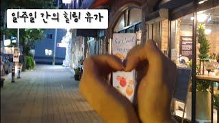 [자취생 vlog] 휴…