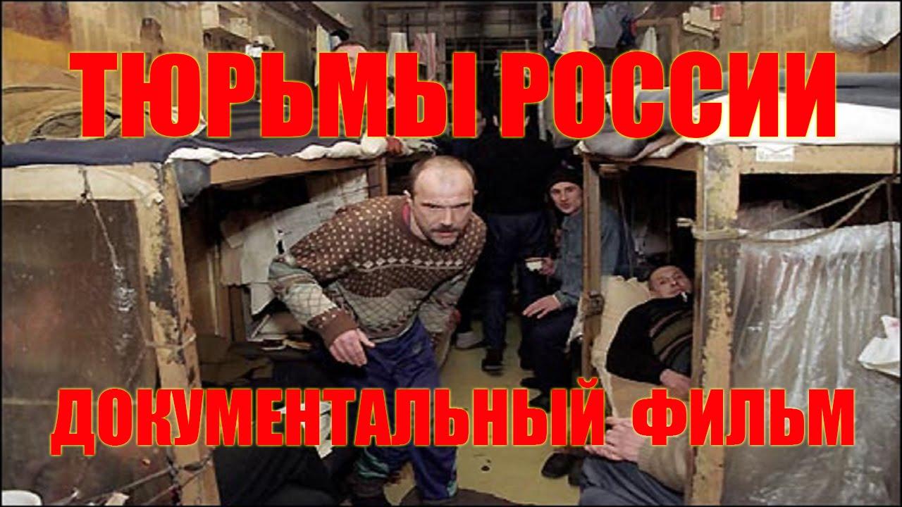 Самые страшные тюрьмы россии смотреть онлайн