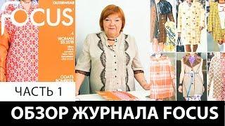 Обзор журнала Focus часть 1