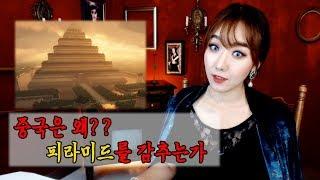 [토미] 중국에도 피라미드가 있다? 그런데 왜 정부는 숨기고 있을까..ㅣ토요미스테리ㅣ디바제시카