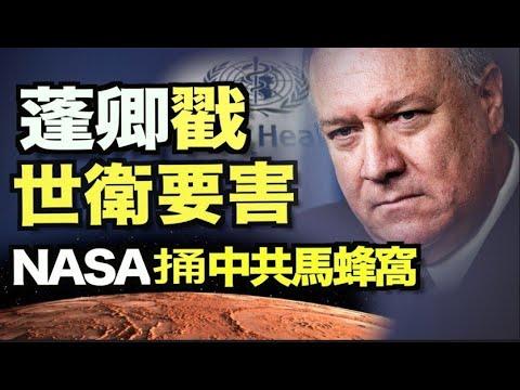"""蓬佩奥开火!爆退出世卫真相;NASA""""伤害了中国人"""" ?中共又崩溃了;缅甸恐将发生大屠杀!联合国特使发警告;抵制中共破坏市场!7国贸易部长联合声明;【希望之声TV】12am"""