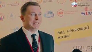 Уйк Антон о Национальном беговом движении