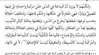 28-Краткое изложение вероучения праведных предшественников