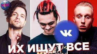 ТОП 100 ПЕСЕН ВКОНТАКТЕ | ИХ ИЩУТ ВСЕ Vkontakte | VK | ВК - 16 Августа 2019