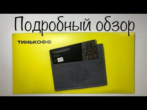 Тинькофф Блэк ДЕБЕТОВАЯ КАРТА | НОВЫЙ ДИЗАЙН | ОБЗОР