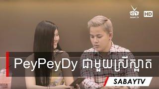 អ្នកទាំងអស់គ្នាទាញមើលថា ស្រីស្អាតម្នាក់នេះអាចទាក់ចិត្ត PeyPey Dy ដែលរឺទេ?