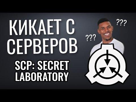 Кикает с серверов SCP: Secret Laboratory Что делать? - Видео онлайн
