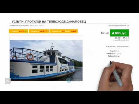 Бесплатные объявления Саратова и Саратовской области