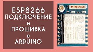 Arduino IDE esp8266 подключение и прошивка(Как подключить и прошить esp8266 в среде Arduino. Простой, подробный и понятный урок. Строка для добавление esp8266..., 2016-05-05T20:55:32.000Z)