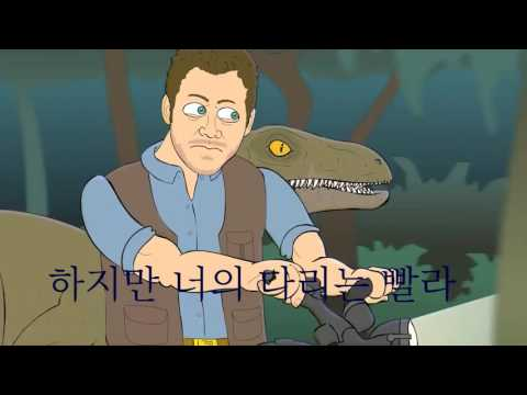 Hybrid dinosorur 한글자막 쥬라기 월드 노래 parody song