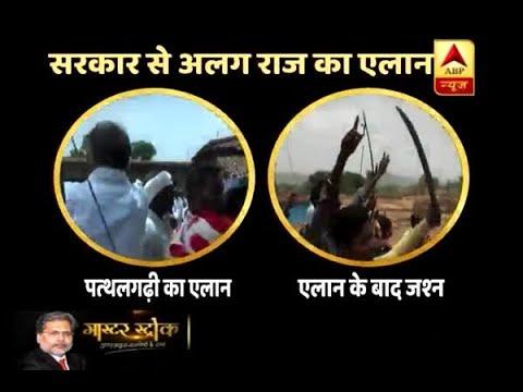 Master Stroke: Tribals of Chhatisgarh's Jaspur district start practice of Patthalgadhi