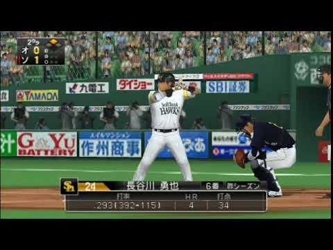 NPB Simulations: Orix Buffaloes vs Fukuoka SoftBank Hawks [Game 2]